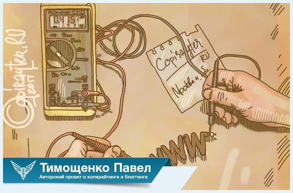 Павел Тимощенко о проверке позиций сайта в поисковике