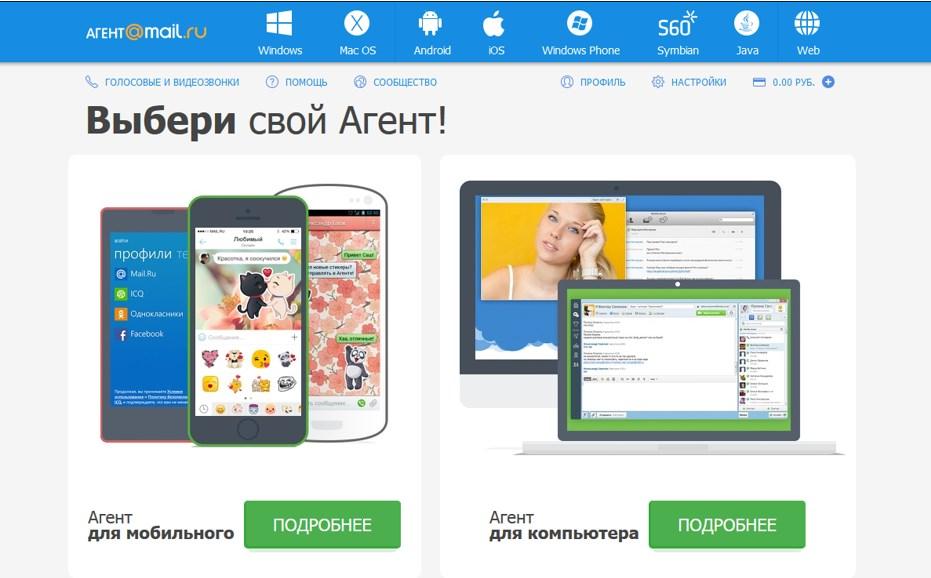 Mail.ru Агент