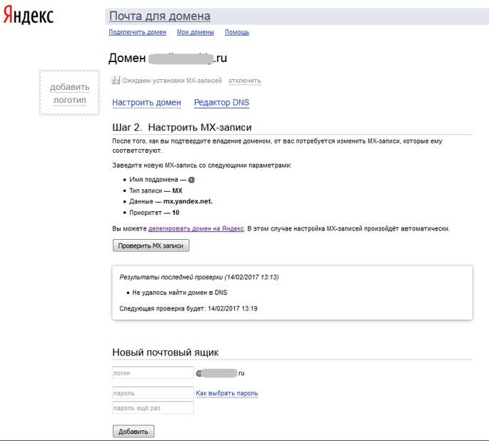 MX записи в ДНС домена