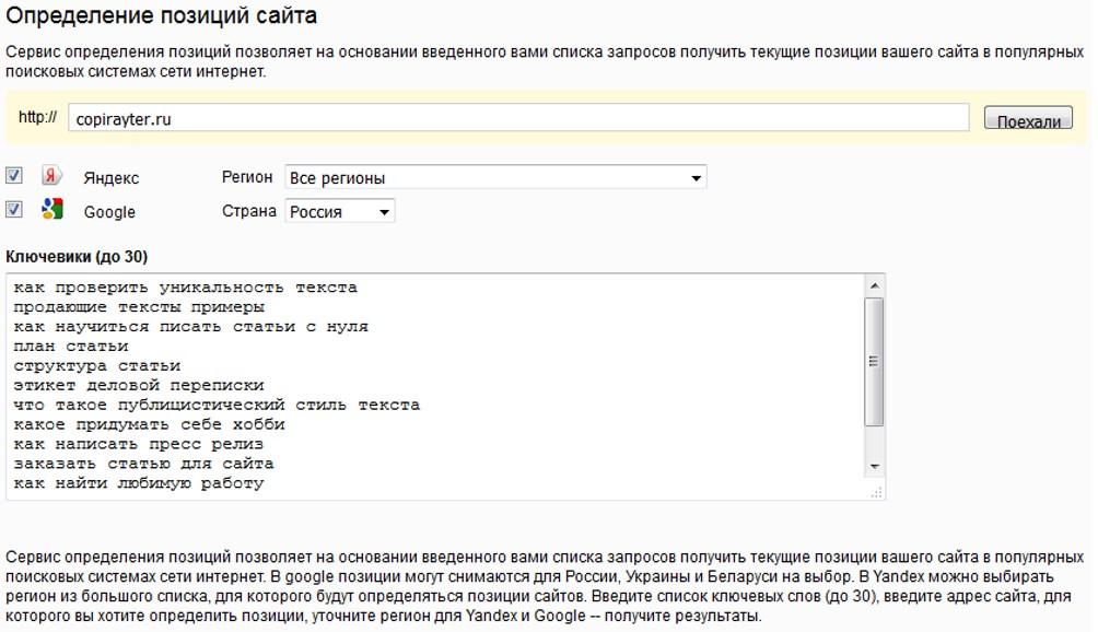 Определение позиций сайта
