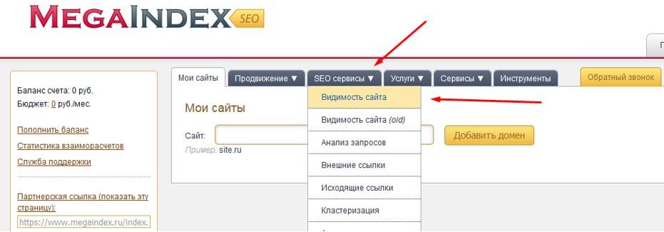 Определении видимости сайта