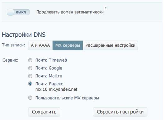 Как в yandex настроить внешний хостинг государственная администрация севастополя официальный сайт