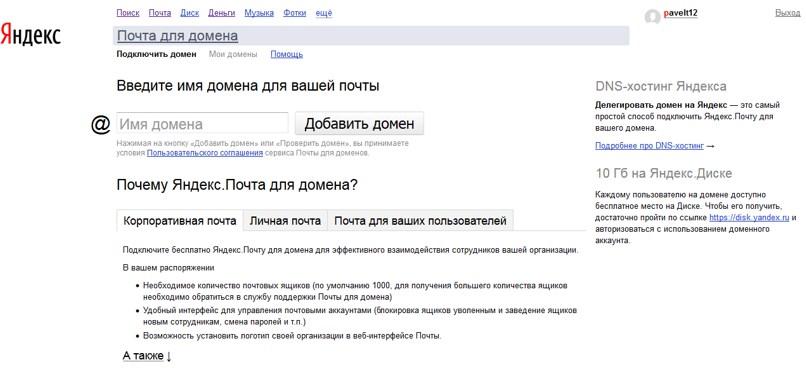 Как на яндекс почте сделать домен