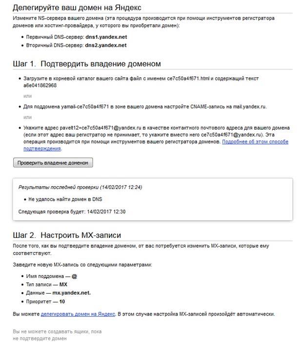 Подтверждение доступа к домену