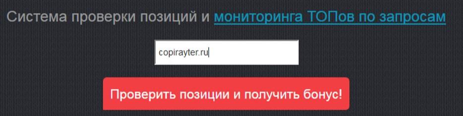 Проверим позиции сайта