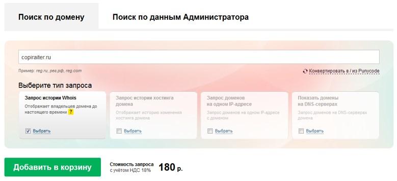 У кого хостинга я могу купить домен русский куплю хостинг minecraft