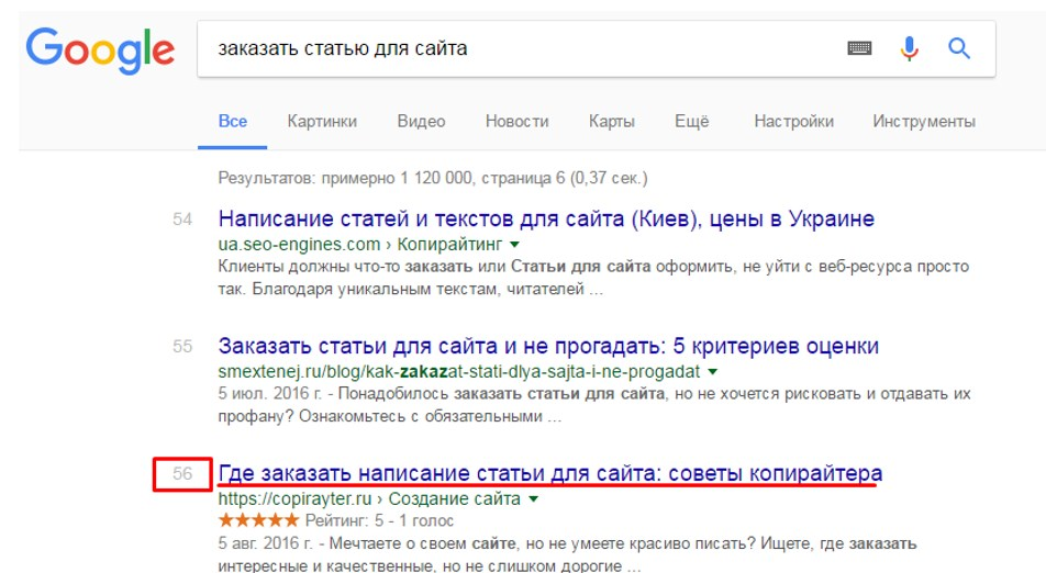 Проверка в Гугле