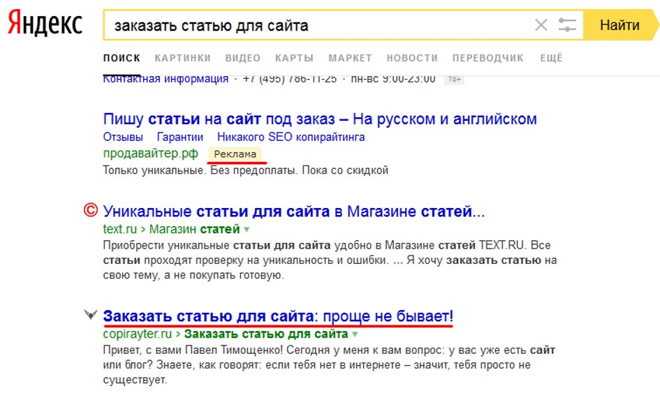 Проверка в Яндексе