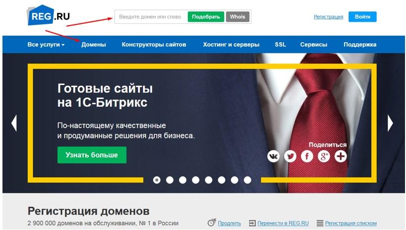 Доменного имени хостинговых компаний самом хостинге можно узнать портале хостинге как поставить сайт на виртуальный сервер