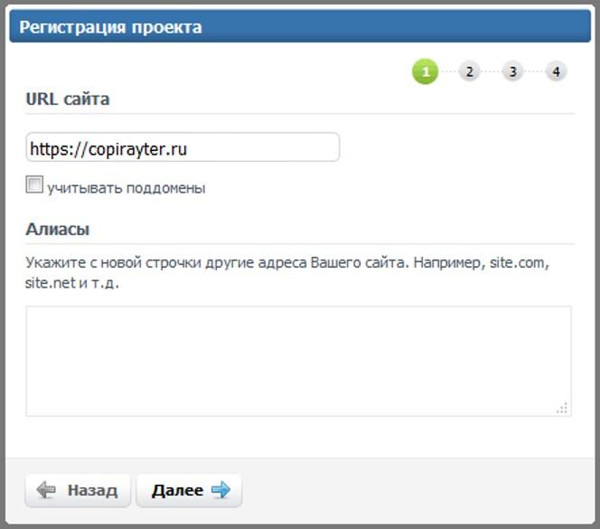 Регистрация проекта
