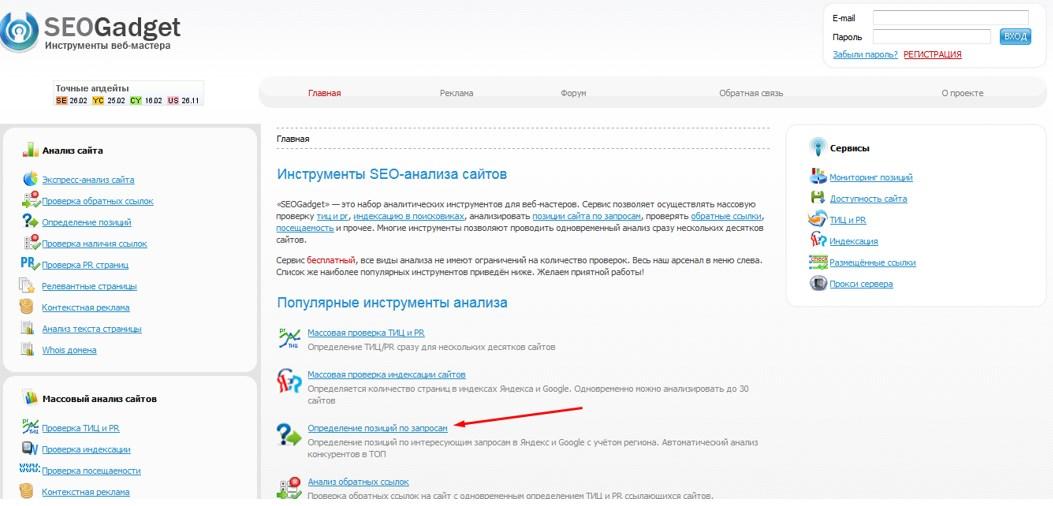 seogadget.ru