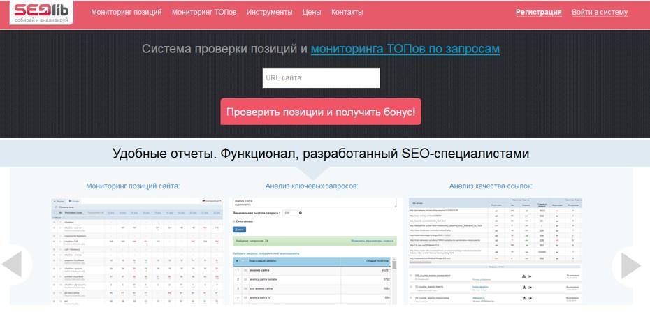seolib.ru