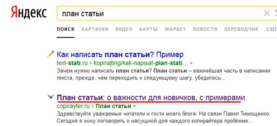 Смотрим в Яндексе