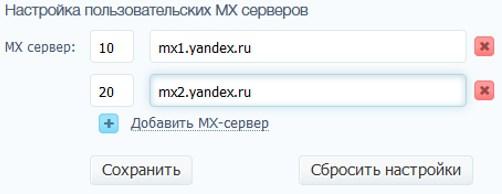 Выбор MX Сервера