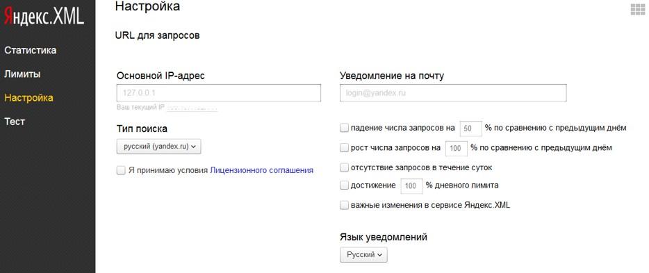 Яндекс.XML