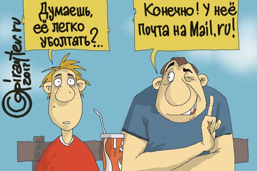 Карикатура: два парня пр почту