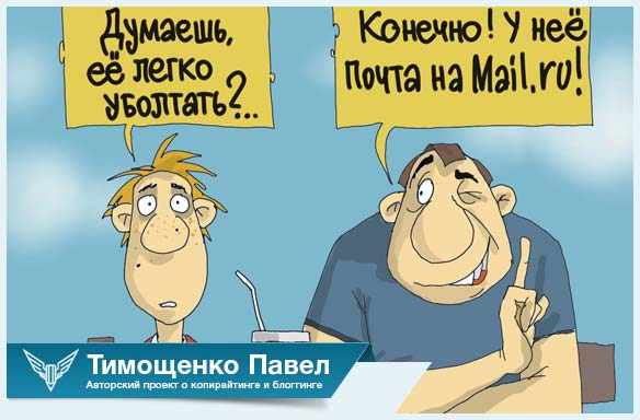 Павел Ямб про почту mail.ru
