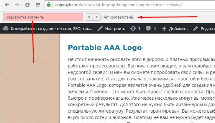 "Ищем на сайте фразу ""разработка логотипа"""