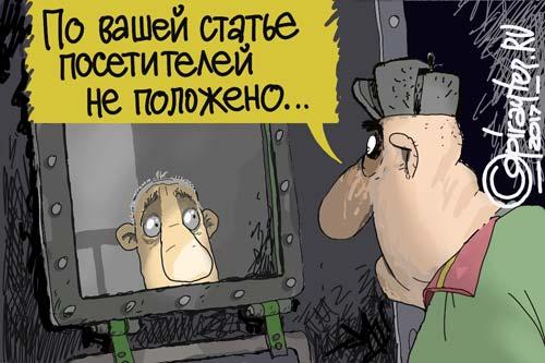 Карикатура: посетители не положены