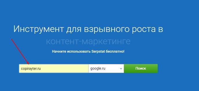 Главная страница сервиса serpstat