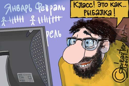 Карикатура: собирательный образ