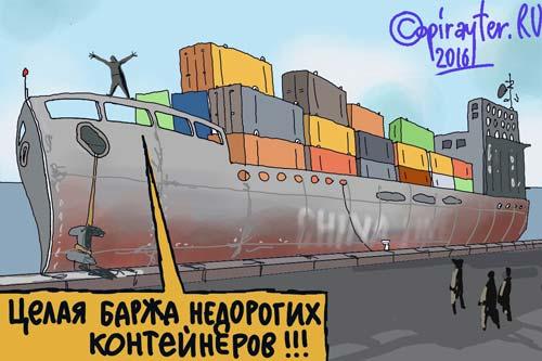 Карикатура: баржа контейнеров