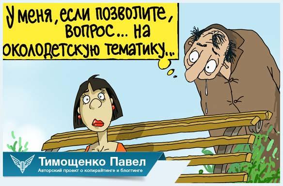 Павел Тимощенко о статьях про детей