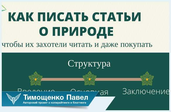 Павел Тиощенко о статьях про природу