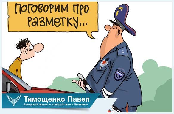 Павел Тимощенко о выерстке текста