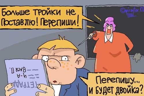 Карикатура: учительница и ученик