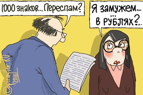 Карикатура: переспам