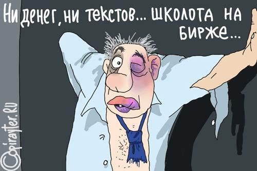 Карикатура: школота на бирже