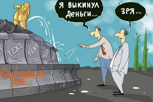 Карикатура: выкидывание денег