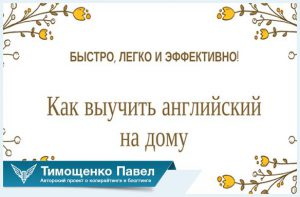 Павел Тимощенко о изучении английского