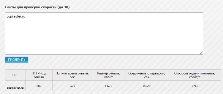 Проверка скорости загрузки сайта seogadget