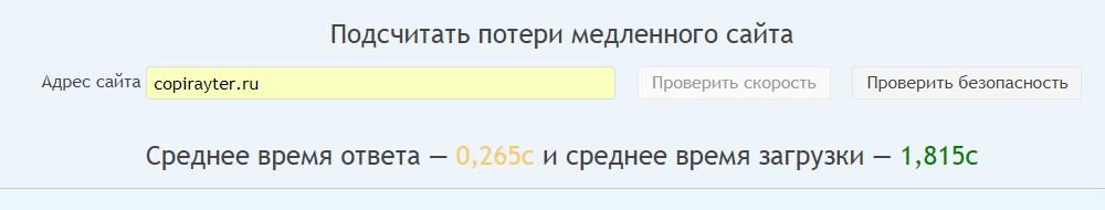 Проверка скорости загрузки сайта webo.in