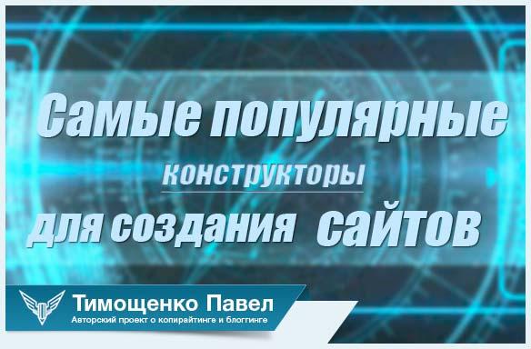 Павел Ямб о конструкторах сайта