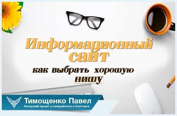 Павел Ямб о выборе ниши для сайта