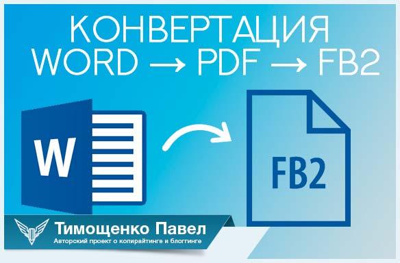 Павел Тимощенко о конвертациидокументов