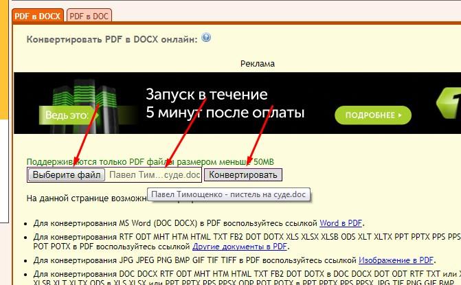 Как сделать из doc в fb2