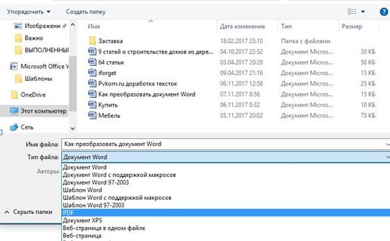 Конвертирование в Microsoft Office