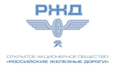 Логотип РЖД