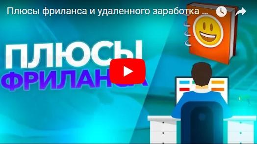 Павел Ямб о плюсах фриланса