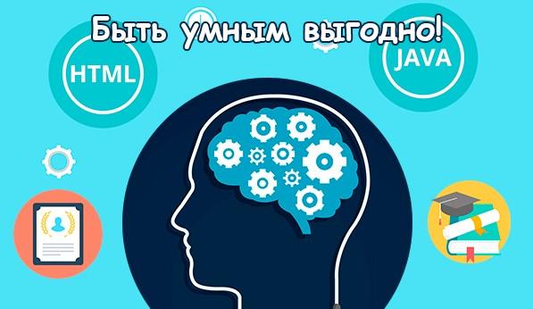 Быть умным - выгодно
