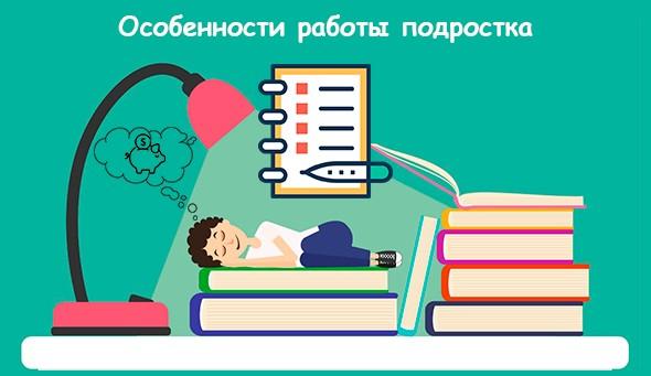Особенности работы подростка