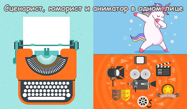 Сценарист юморист и оператор