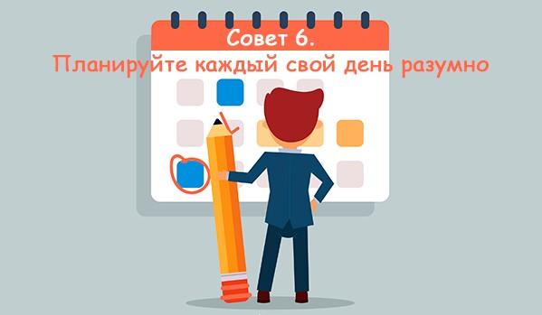 Планируйте свой день разумно