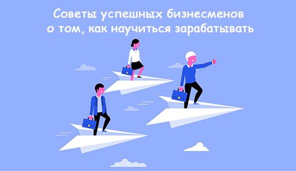Советы успешных бизнесменов как научиться зарабатывать
