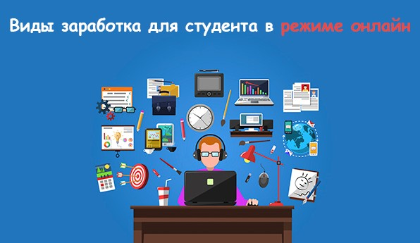 Виды онлайн заработка для студента