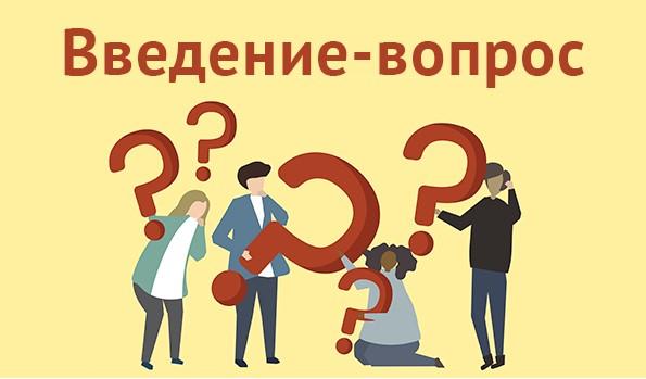 Введение-вопрос